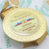 """Медаль """"Выпускник детского сада"""" (артикул 66678605)"""
