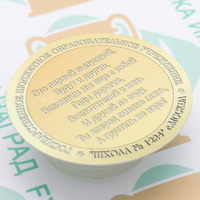 Обратная сторона для медали 70 мм фото сада на металле (артикул 66628600)