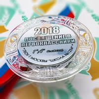 """Медаль """"Посвящение в первоклассники"""" хрустальная, гравировка по серебру (артикул 789410434)"""