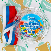 """Медаль """"Посвящение в первоклассники"""" хрустальная (артикул 786710407)"""
