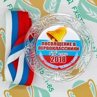 """Медаль """"Посвящение в первоклассники"""" хрустальная (артикул 786810408)"""
