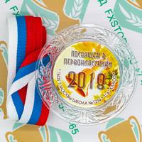 """Медаль """"Посвящение в первоклассники"""" хрустальная (артикул 787010410)"""