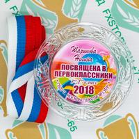 """Медаль """"Посвящение в первоклассники"""" хрустальная (артикул 787110411)"""