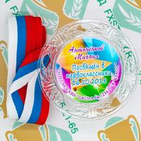 """Медаль """"Посвящение в первоклассники"""" хрустальная (артикул 787210412)"""