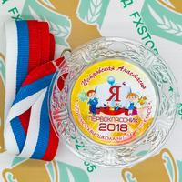 """Медаль """"Посвящение в первоклассники"""" хрустальная (артикул 787510415)"""