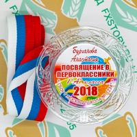 """Медаль """"Посвящение в первоклассники"""" хрустальная (артикул 788210422)"""
