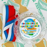 """Медаль """"Посвящение в первоклассники"""" хрустальная (артикул 788410424)"""