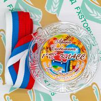 """Медаль """"Посвящение в первоклассники"""" хрустальная (артикул 788610426)"""