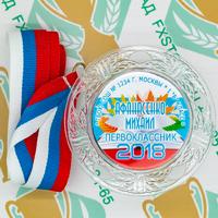 """Медаль """"Посвящение в первоклассники"""" хрустальная (артикул 788910429)"""