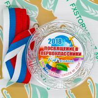 """Медаль """"Посвящение в первоклассники"""" хрустальная (артикул 789010430)"""