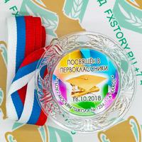 """Медаль """"Посвящение в первоклассники"""" хрустальная (артикул 789110431)"""