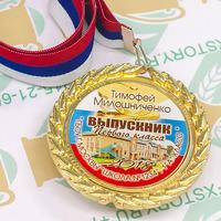 Медаль Выпускник 1 класса премиум, именные, металл. (артикул 772410158)