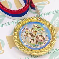 Медаль Выпускник 1 класса премиум, именные, металл. (артикул 772310157)