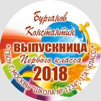 Вставка в кубок Выпускник/Выпускница (артикул 764010019)