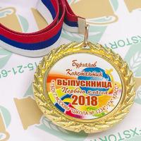 Медаль Выпускник 1 класса премиум, именные, металл. (артикул 772110155)