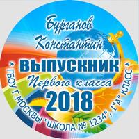 Вставка в кубок Выпускник/Выпускница (артикул 763910018)