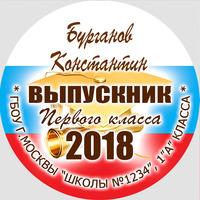 Вставка в кубок Выпускник/Выпускница (артикул 763810017)