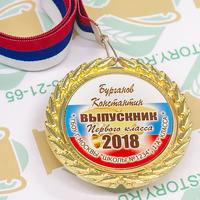 Медаль Выпускник 1 класса премиум, именные, металл. (артикул 772710161)