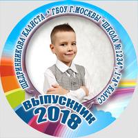 Вставка в кубок Выпускник/Выпускница (артикул 763610015)