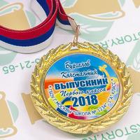 Медаль Выпускник 1 класса премиум, именные, металл. (артикул 773310167)