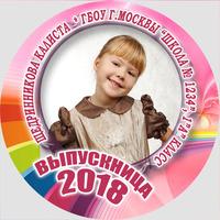 Вставка в кубок Выпускник/Выпускница (артикул 763210011)