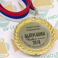 Медаль Выпускник 1 класса премиум, именные, металл. (артикул 772810162)