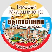 Вставка в кубок Выпускник/Выпускница (артикул 763710016)