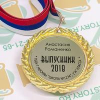 Медаль Выпускник 1 класса премиум, именные, металл. (артикул 773910173)