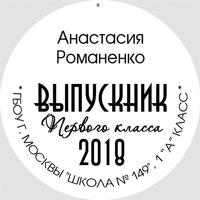 Вставка в кубок Выпускник/Выпускница (артикул 763110010)