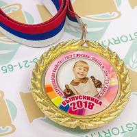 Медаль Выпускник 1 класса премиум, именные, металл. (артикул 773410168)