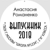 Вставка в кубок Выпускник/Выпускница (артикул 763310012)
