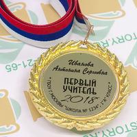 Медаль Выпускник 1 класса премиум, именные, металл. (артикул 774010174)