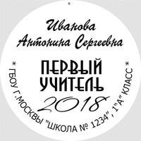 Вставка в кубок Выпускник/Выпускница (артикул 763410013)