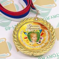 Медаль Выпускник 1 класса премиум, именные, металл. (артикул 772910163)