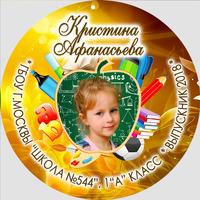 Вставка в кубок Выпускник/Выпускница (артикул 762310002)
