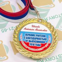 Медаль Выпускник 1 класса премиум, именные, металл. (артикул 773510169)