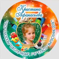 Вставка в кубок Выпускник/Выпускница (артикул 762910008)