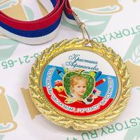 Медаль Выпускник 1 класса премиум, именные, металл. (артикул 774210176)