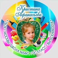 Вставка в кубок Выпускник/Выпускница (артикул 763010009)
