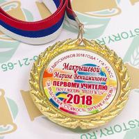 Медаль Выпускник 1 класса премиум, именные, металл. (артикул 773010164)