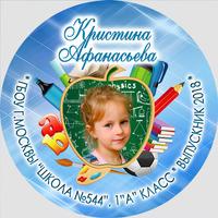 Вставка в кубок Выпускник/Выпускница (артикул 762610005)