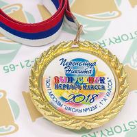 Медаль Выпускник 1 класса премиум, именные, металл. (артикул 774310177)