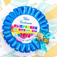 """Розетка наградная """"Выпускник детского сада"""", с фурнитурой. (артикул 75969975)"""