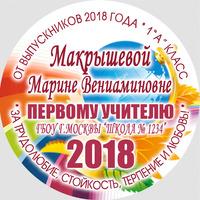Вставка в кубок Выпускник/Выпускница (артикул 762510004)