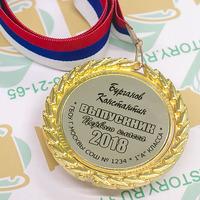 Медаль Выпускник 1 класса премиум, именные, металл. (артикул 773110165)
