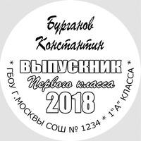 Вставка в кубок Выпускник/Выпускница (артикул 76139992)