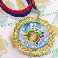 Медаль Выпускник 1 класса премиум, именные, металл. (артикул 774510179)