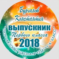 Вставка в кубок Выпускник/Выпускница (артикул 762110000)