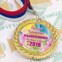 Медаль Выпускник 1 класса премиум, именные, металл. (артикул 773710171)