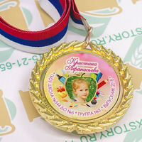 Медаль Выпускник 1 класса премиум, именные, металл. (артикул 774610180)